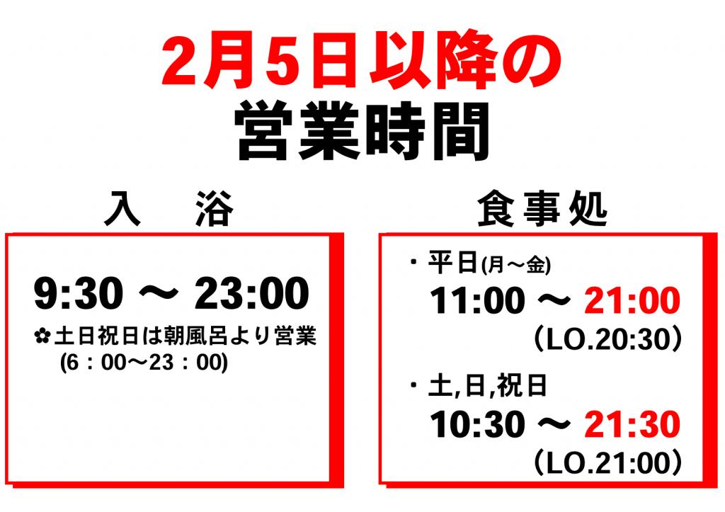 【入浴】9:30~23:00、【食事処】平日11:00~21:00、土日祝10:30~21:30